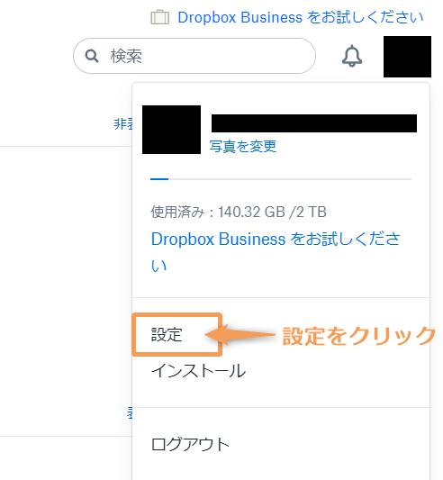 WordPressプラグイン UpdraftPlus バックアップ 保存先 Dropbox 認証解除