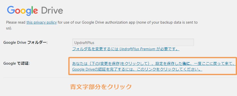 WordPressプラグイン UpdraftPlus バックアップ 保存先 GoogleDrive