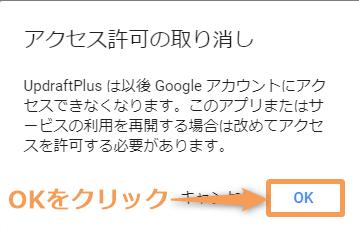 WordPressプラグイン UpdraftPlus バックアップ 保存先 GoogleDrive 認証解除