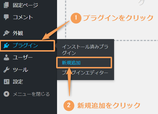 WordPressプラグイン UpdraftPlus バックアップ インストール方法