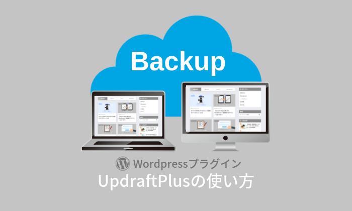 【UpdraftPlus】WordPressを丸ごとバックアップ復元できるプラグイン