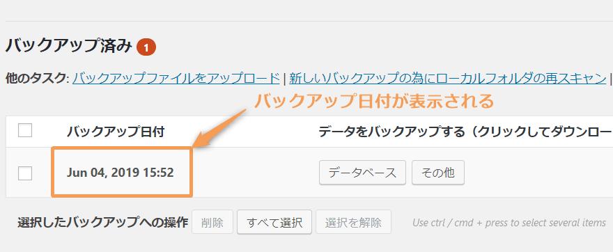 WordPressプラグイン UpdraftPlus バックアップ方法 使い方