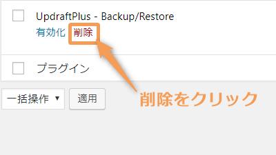 WordPressプラグイン UpdraftPlus バックアップ アンインストール方法