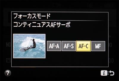 AF-CコンティニュアスAF設定