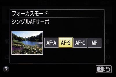 AFエリア選択画面