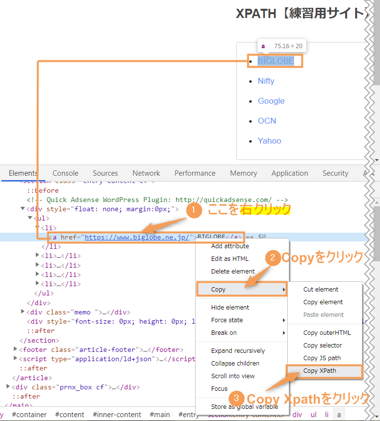 iMacros XPATHをGoogle Chromeで取得する方法