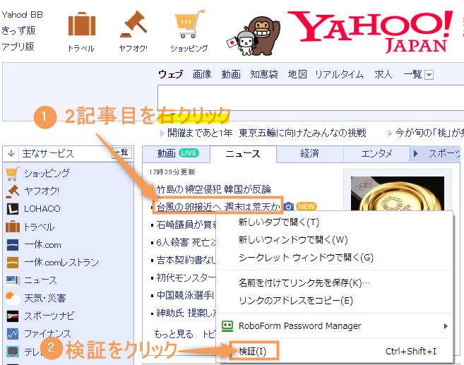 iMacros XPATHを使ってyahooニュース記事をクリックする手順