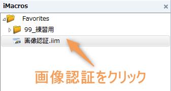 iMacrosで画像認証をする方法の手順