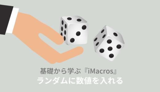 iMacros:EVALでランダムに数値や文字を入力する方法【PART.7】