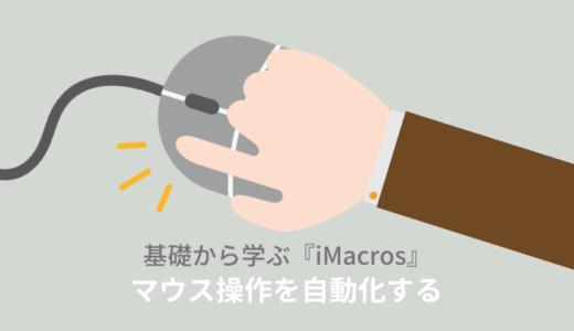 iMacros:CLICKコマンドでマウス操作を自動化(Firefox専用)【PART.8】