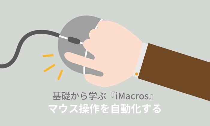 iMacrosマウス操作を自動(コマンドCLICK))