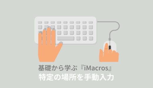 iMacros:PROMPTと!VARで特定の場所を手動入力にする【PART.6】