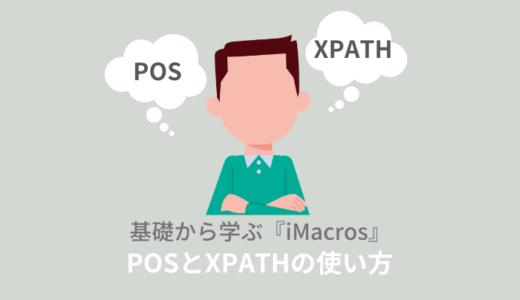 iMacros:TAGコマンドのPOSとXPATHのを使い分ける基準と使い方【PART.9】