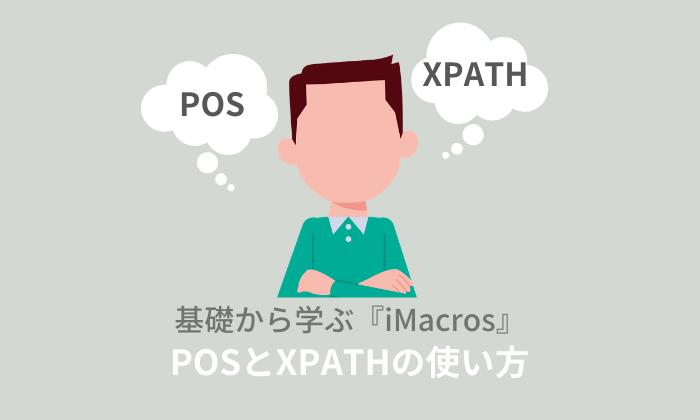 iMacros POSとXPATHの使い方