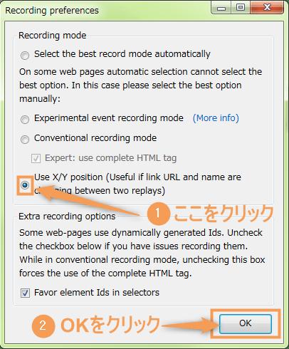 imacros設定変更(CLICKコマンド)