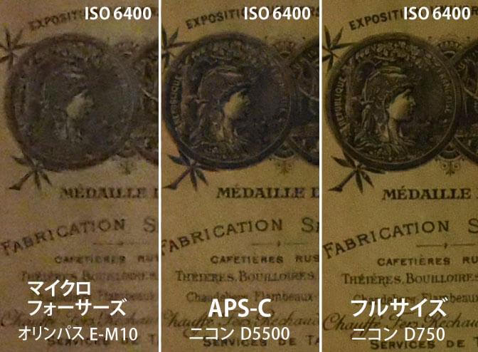 高感度ISO6400画質の比較フルサイズ-APS-C-マイクロフォーサーズ