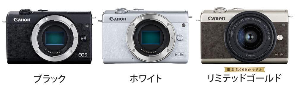 EOS M200カラーバリエーション