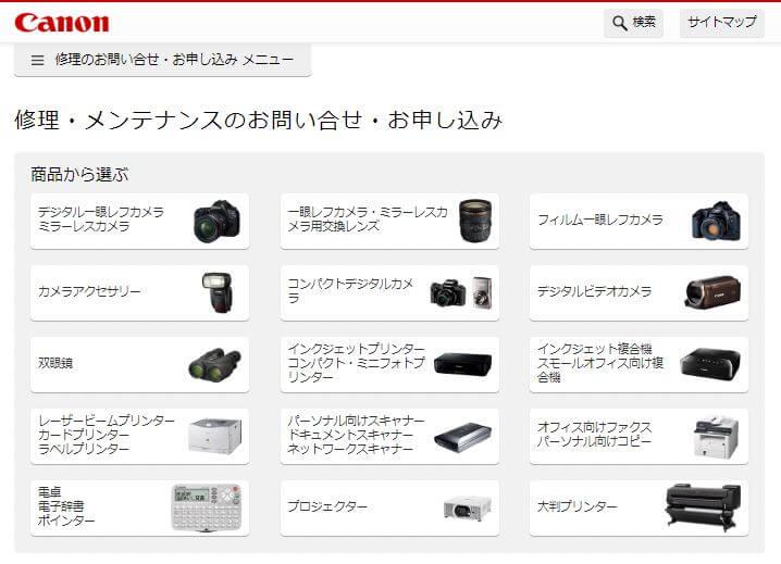 キヤノンカメラ修理方法