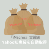 yahoo知恵袋自動取得 imacros