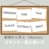 iMacrosコマンド一覧と使い方