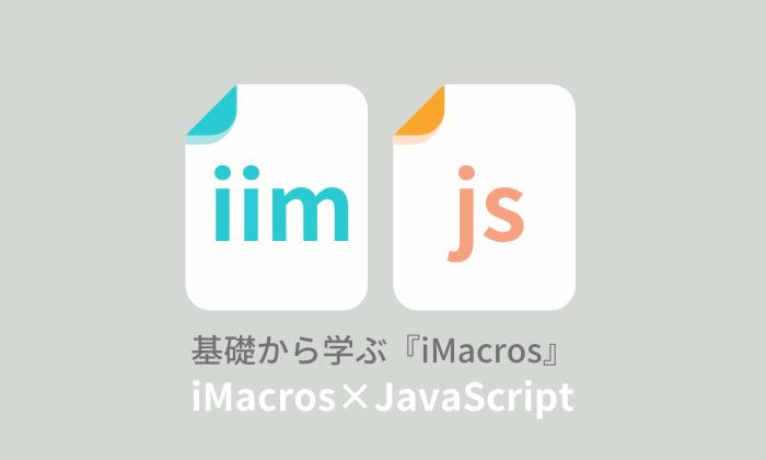 iMacros×JavaScriptの作成方法と使い方【PART.1】