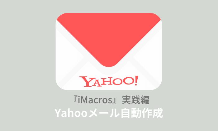 ワンクリックでYahooフリーメールを連続で自動作成する方法【無料】
