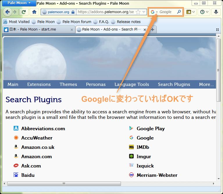 Pale Moonを検索エンジン変更