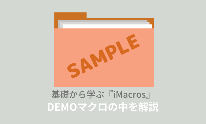 iMacros:DEMO(サンプル)マクロの中身を初心者向けに解説