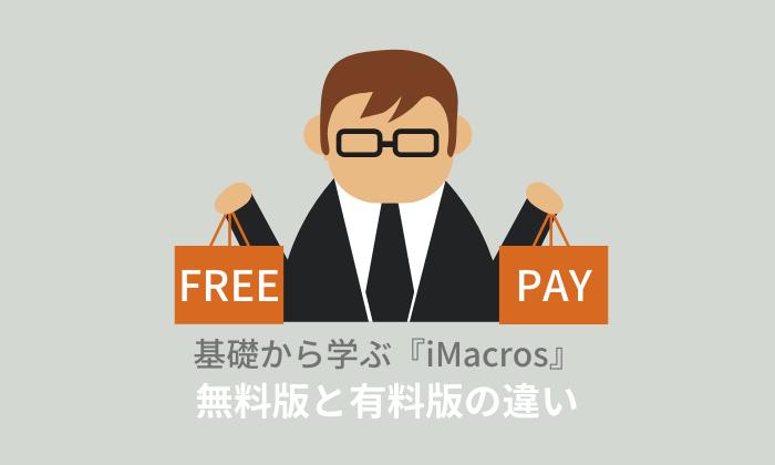iMacros:無料版と有料版の違いを解説
