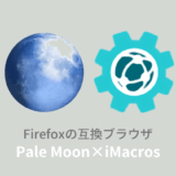 Pale MoonでiMacros8.9.7を使う
