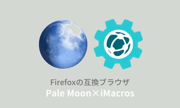 Pale MoonでiMacros8.9.7を使う!Firefoxをダウングレードしたくない人向け