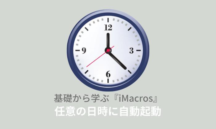 iMacros:任意の日時で自動起動する方法(タスクスケジューラ)