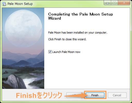 Pale Moonをインストール