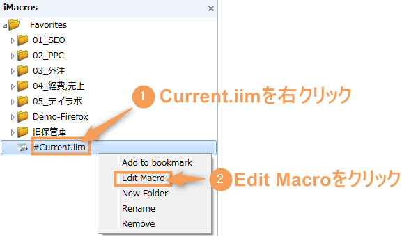 imacros作成