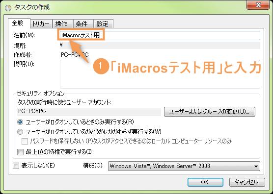 タスクスケジューラ設定方法(iMacros)全般タブ