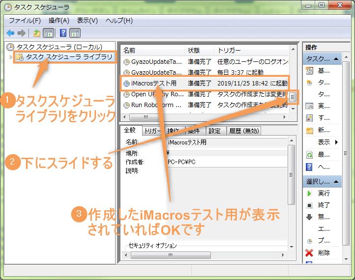 タスクスケジューラ設定方法(iMacros)