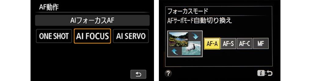AF-A-フォーカスモード