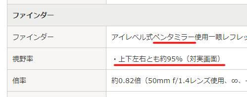 ニコンD5600の視野率