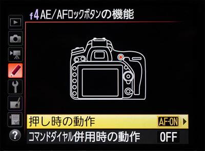 ニコン-親指AF設定方法
