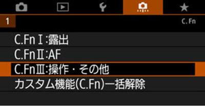 キヤノン-親指AF設定方法