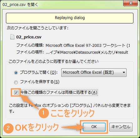 次のファイル(〇〇.csv)を開く