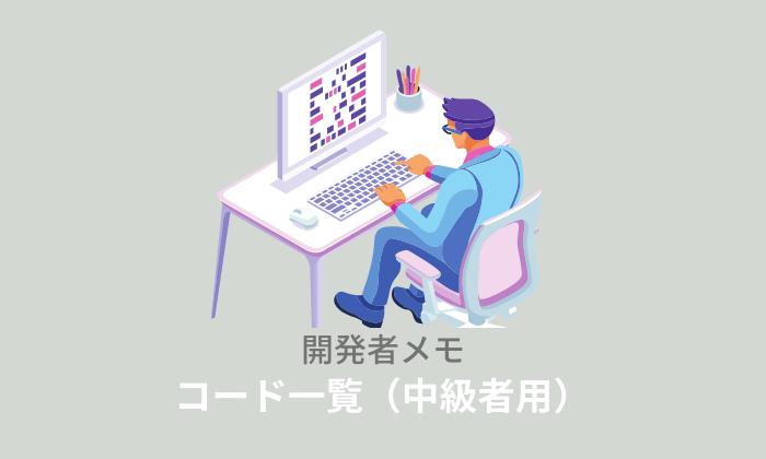 iMacrosとJavaScript【開発者メモ】