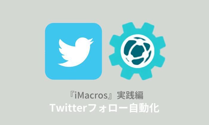 【無料】Twitterいいねとフォローを自動化するツール