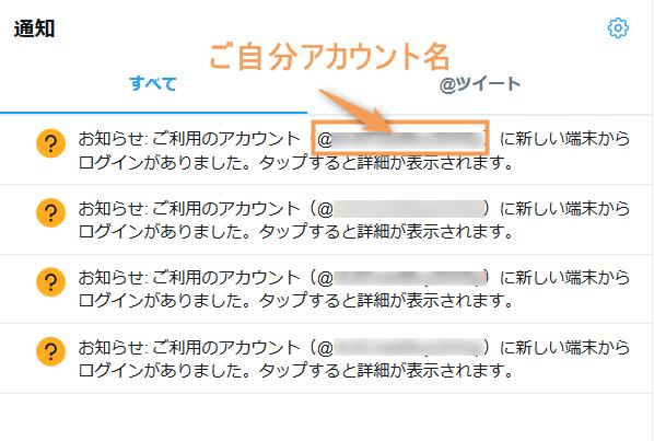 お知らせ: ご利用のアカウント(@)に新しい端末からログインがありました。タップすると詳細が表示されます。