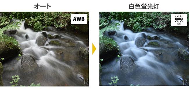 ホワイトバランス水の流れ