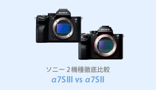 ソニーα7S IIIとα7S IIを徹底比較!【体験レビュー・価格・スペック】