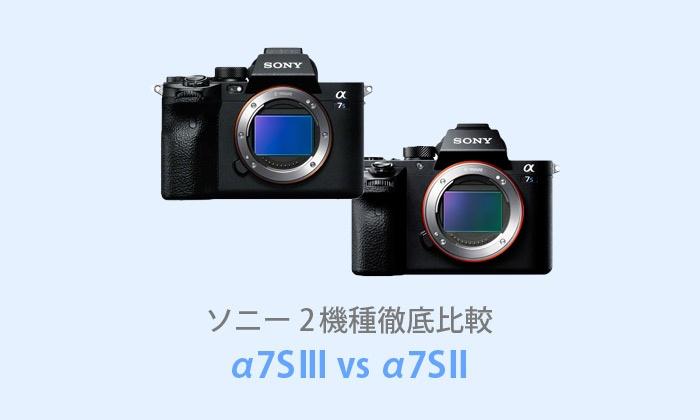 ソニーα7S IIIとα7S IIを徹底比較!【価格・スペック】