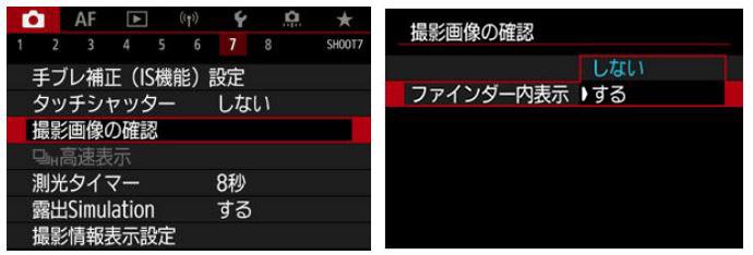 EOS R5 R6撮影画像の表示