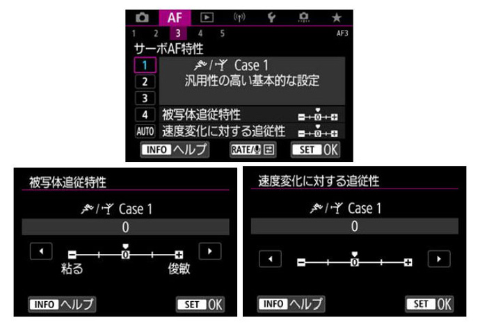 EOS R5・R6サーボ設定