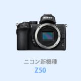 ニコンの新型ミラーレス Z50【体験レビュー】